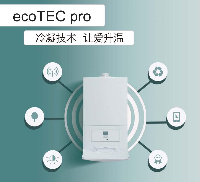 威能ecoTEC pro 冷凝炉